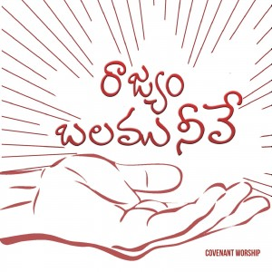 Rajyam album cover with Covenant Worship