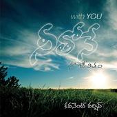 Nithone album cover